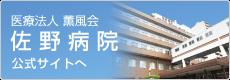 佐野病院ホームページ