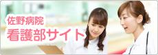 佐野病院看護部サイト